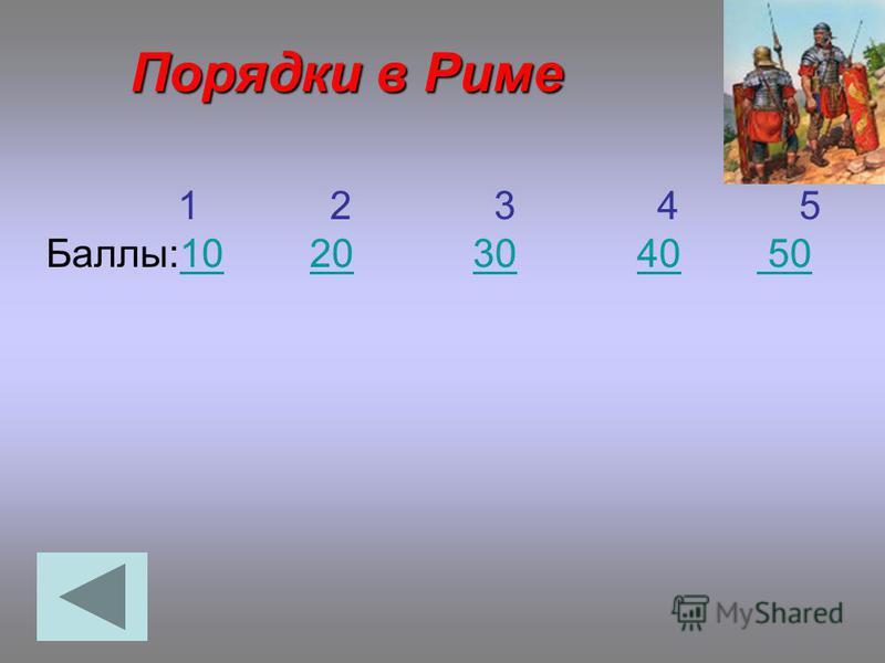 Правители Рима 1 2 3 4 5 Баллы: 10 20 30 40 50102030 4050