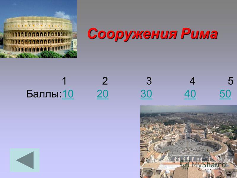 Порядки в Риме 1 2 3 4 5 Баллы:10 20 30 40 5010203040 50