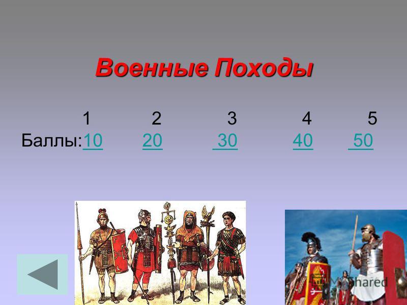 Сооружения Рима 1 2 3 4 5 Баллы:10 20 30 40 501020304050
