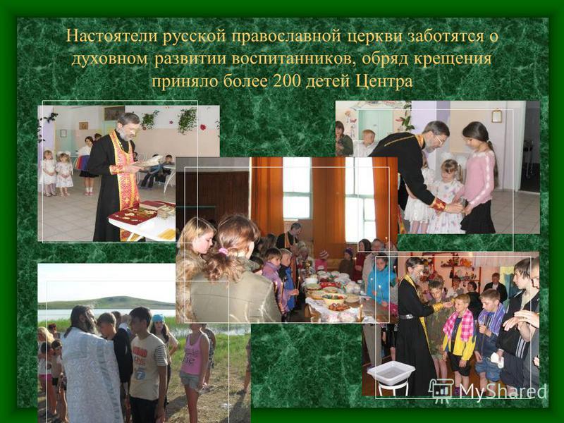 Настоятели русской православной церкви заботятся о духовном развитии воспитанников, обряд крещения приняло более 200 детей Центра