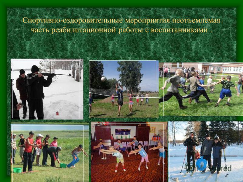 Спортивно-оздоровительные мероприятия неотъемлемая часть реабилитационной работы с воспитанниками.