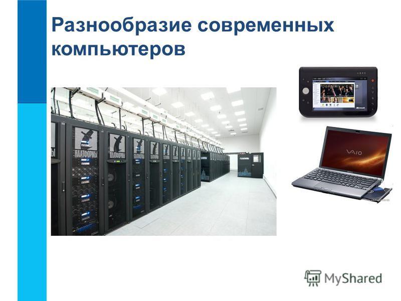 Разнообразие современных компьютеров