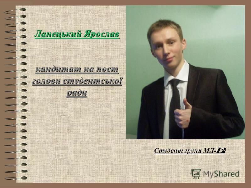 Ланецький Ярослав кандитат на пост голови студентської ради Студент групи МД -12