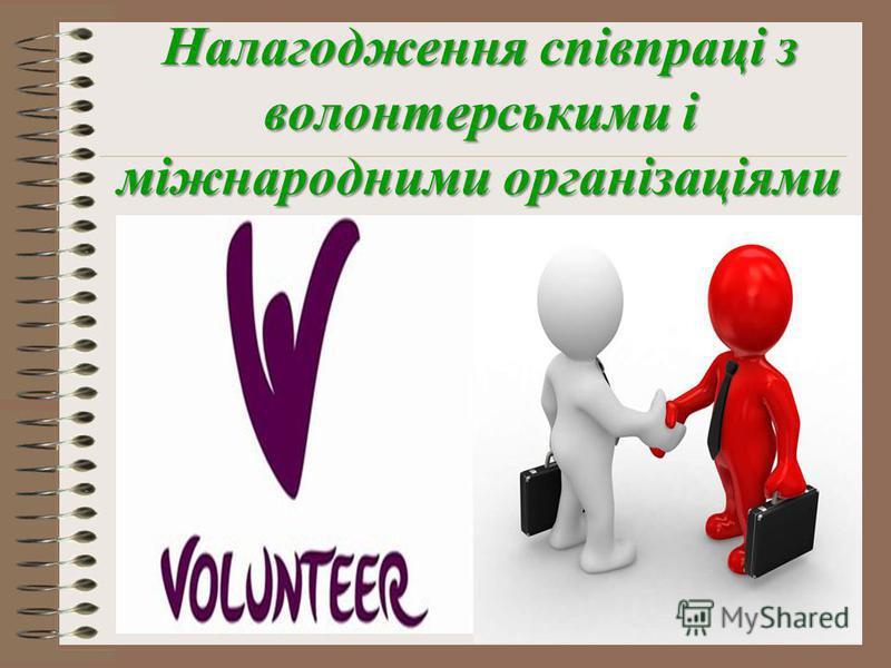 Налагодження співпраці з волонтерськими і міжнародними організаціями
