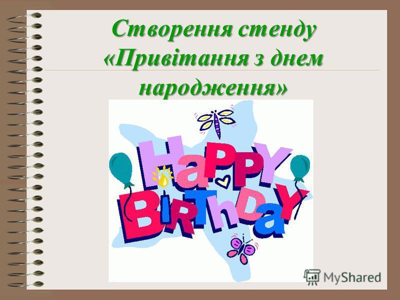 Створення стенду «Привітання з днем народження»