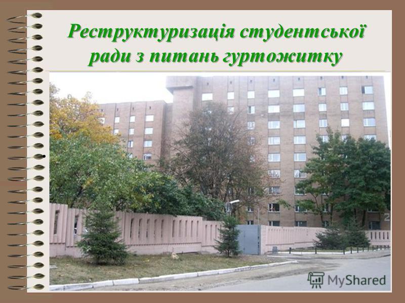 . Реструктуризація студентської ради з питань гуртожитку