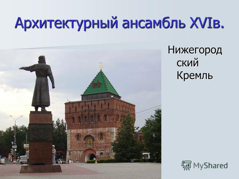 Архитектурный ансамбль XVIв. Нижегород ский Кремль