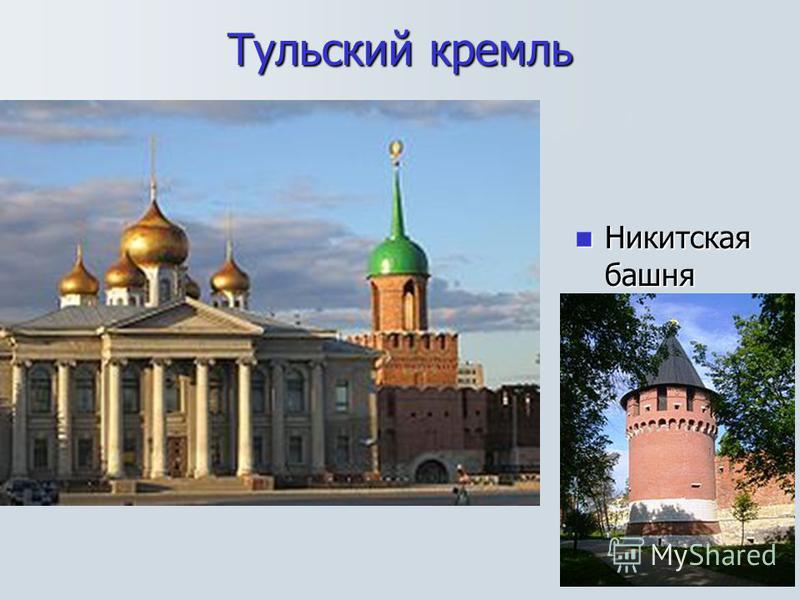Тульский кремль Никитская башня Никитская башня