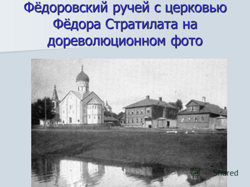 Фёдоровский ручей с церковью Фёдора Стратилата на дореволюционном фото