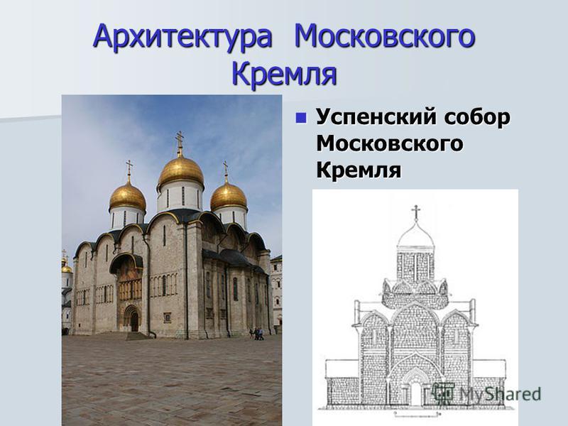 Архитектура Московского Кремля Успенский собор Московского Кремля Успенский собор Московского Кремля