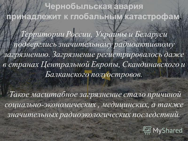 Территории России, Украины и Беларуси подверглись значительному радиоактивному загрязнению. Загрязнение регистрировалось даже в странах Центральной Европы, Скандинавского и Балканского полуостровов. Такое масштабное загрязнение стало причиной социаль