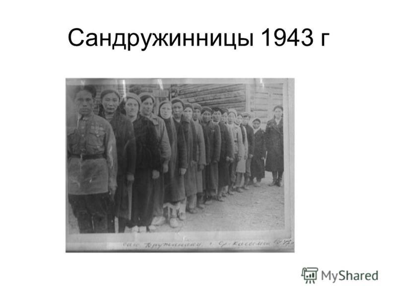 Сандружинницы 1943 г
