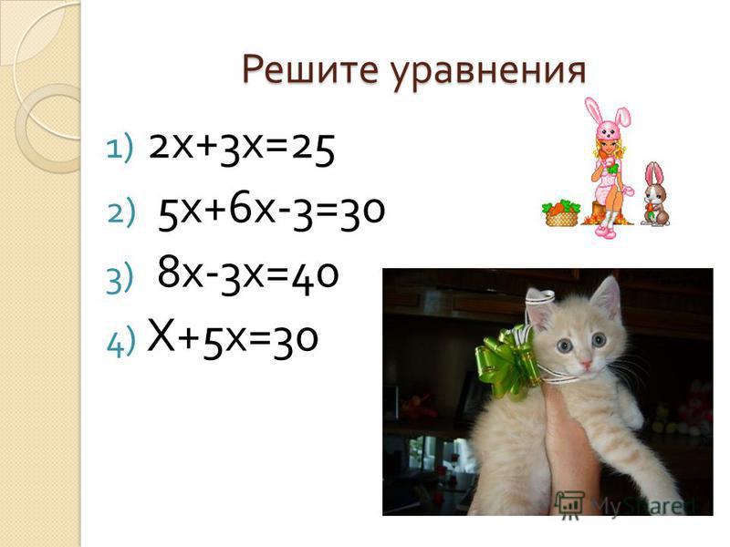 Ответы к уравнениям 1) Х +12,32=65,23 2) 45,26- х =21,32 Х =65,23-12,32 х =45,26-21,32 Х =52,91 х =23,94 3)0,856+ х =56,856 4)0,23* х =1,15 х =56,856-0,856 х =1,15/0,23 Х =56 х =5 5)85,20+ х =105,256)0,25- х =0,14 х =105,25-85,20 х =0,25-0,14 х =20,0