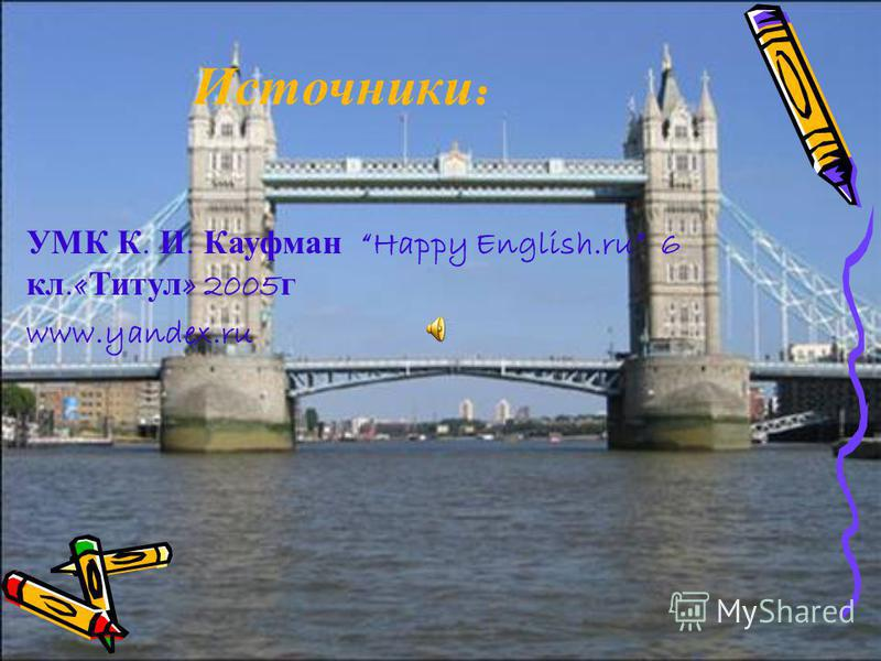 Источники : УМК К. И. Кауфман Happy English.ru 6 кл.« Титул » 2005 г www.yandex.ru