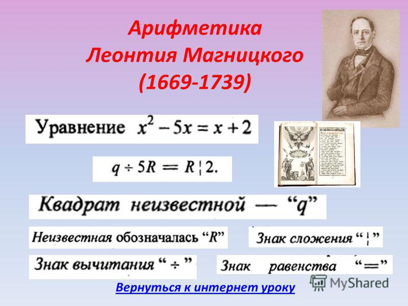 Арифметика Леонтия Магницкого (1669-1739) Вернуться к интернет уроку