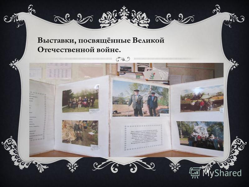 Выставки, посвящённые Великой Отечественной войне.