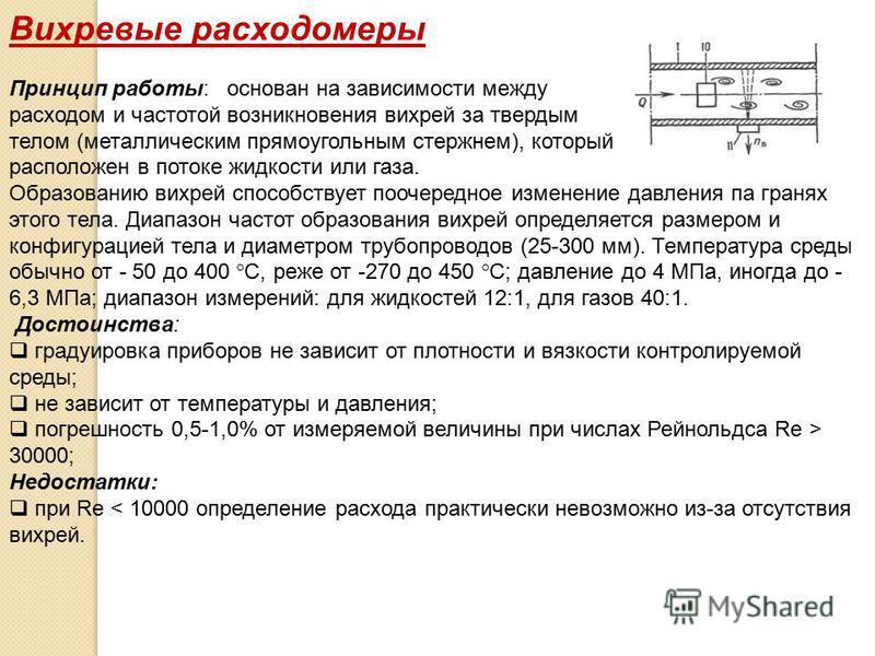 Вихревые расходомеры Принцип работы: основан на зависимости между расходом и частотой возникновения вихрей за твердым телом (металлическим прямоугольным стержнем), который расположен в потоке жидкости или газа. Образованию вихрей способствует поочере