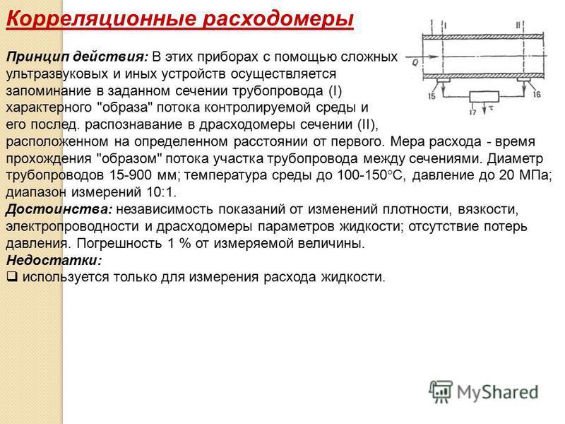 Корреляционные расходомеры Принцип действия: В этих приборах с помощью сложных ультразвуковых и иных устройств осуществляется запоминание в заданном сечении трубопровода (I) характерного