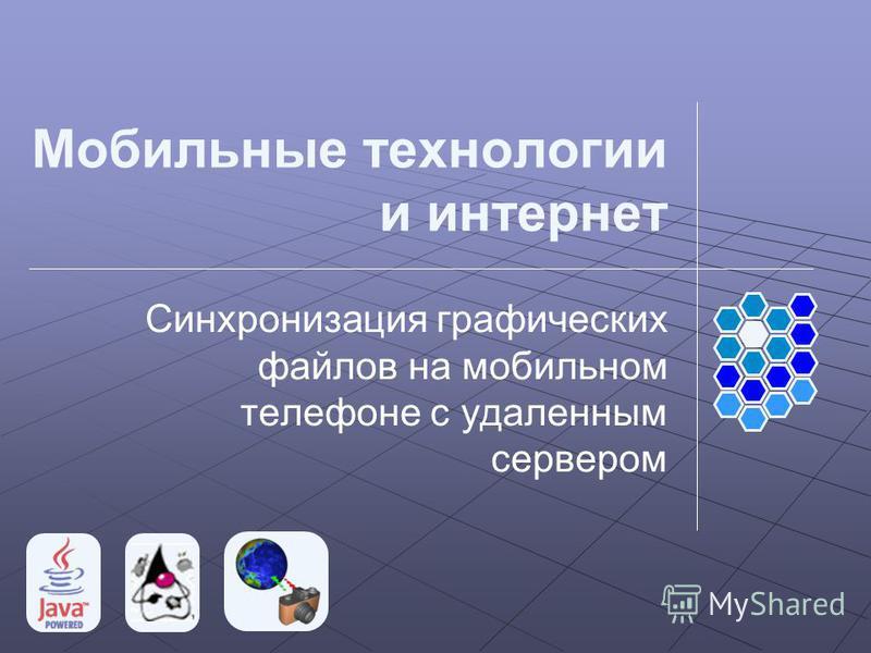 Мобильные технологии и интернет Синхронизация графических файлов на мобильном телефоне с удаленным сервером
