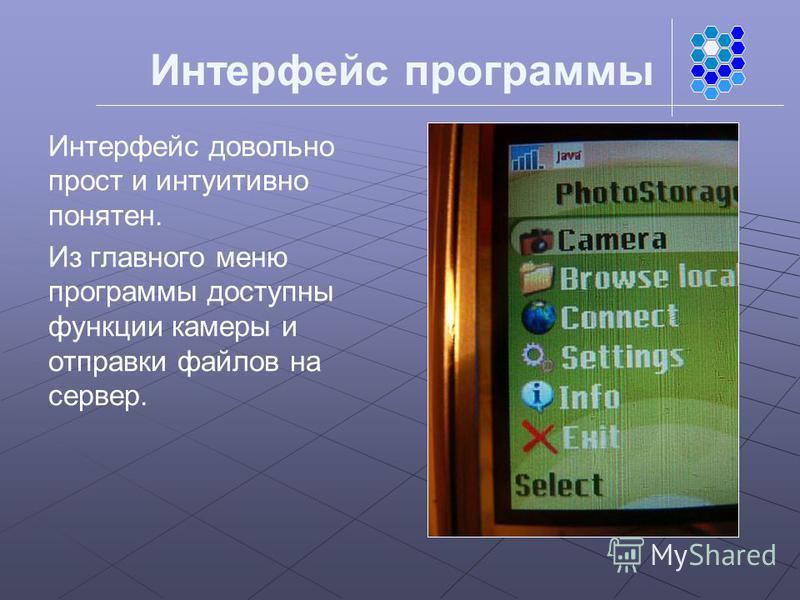 Интерфейс программы Интерфейс довольно прост и интуитивно понятен. Из главного меню программы доступны функции камеры и отправки файлов на сервер.