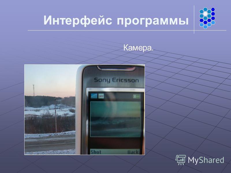 Интерфейс программы Камера.