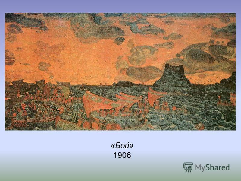 «Бой» 1906