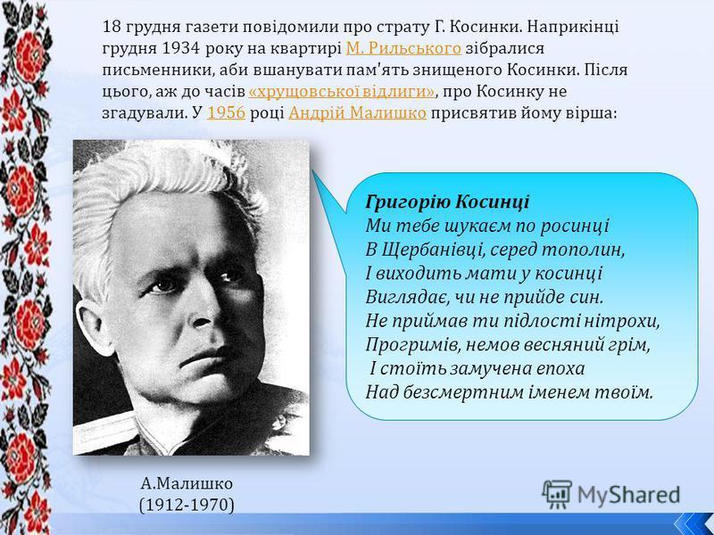 18 грудня газети повідомили про страту Г. Косинки. Наприкінці грудня 1934 року на квартирі М. Рильського зібралися письменники, аби вшанувати пам'ять знищеного Косинки. Після цього, аж до часів «хрущовської відлиги», про Косинку не згадували. У 1956