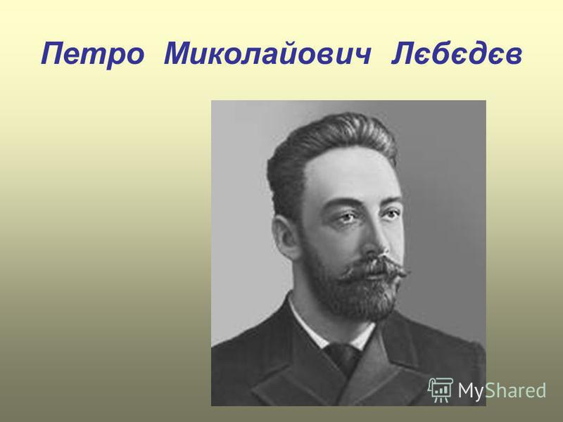 Петро Миколайович Лєбєдєв