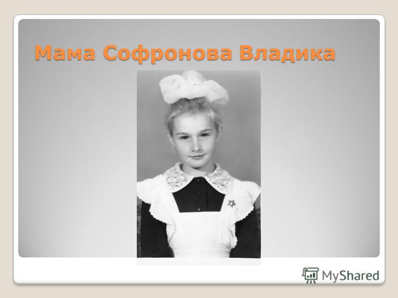 Мама Софронова Владика