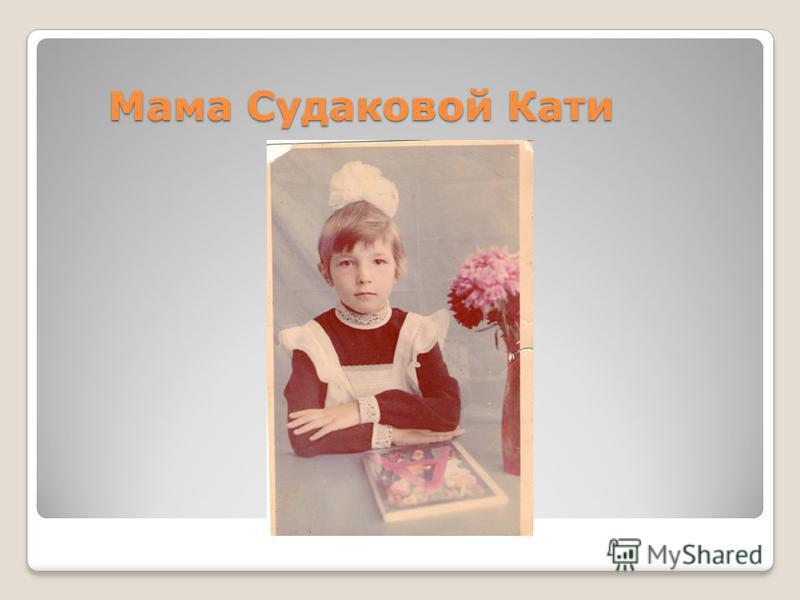 Мама Судаковой Кати
