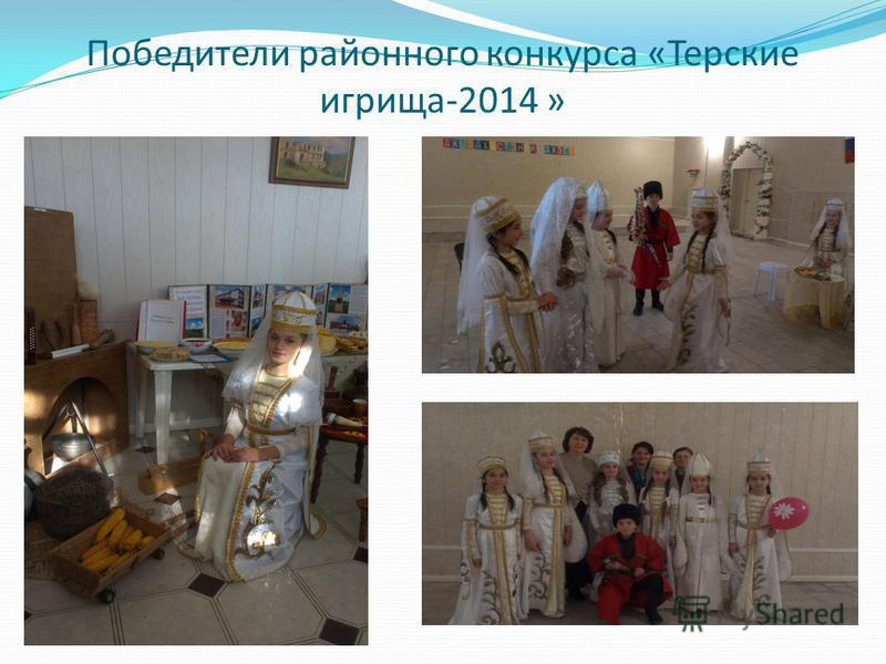 Победители районного конкурса «Терские игрища-2014 »