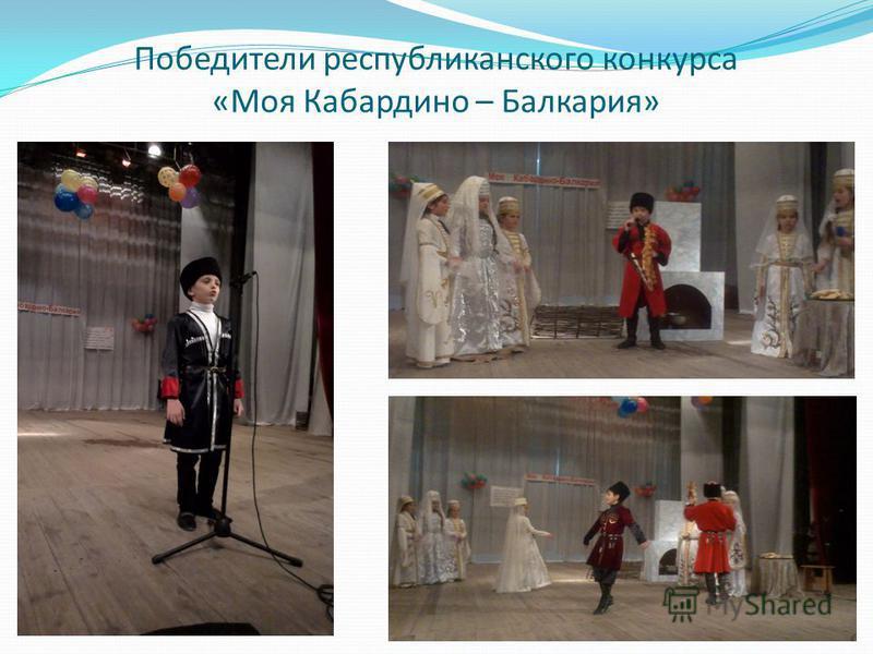 Победители республиканского конкурса «Моя Кабардино – Балкария»