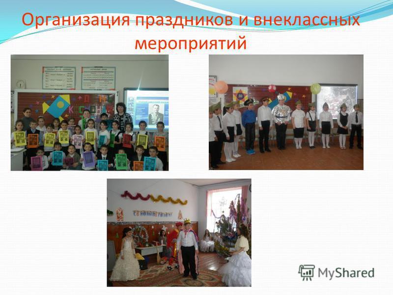 Организация праздников и внеклассных мероприятий