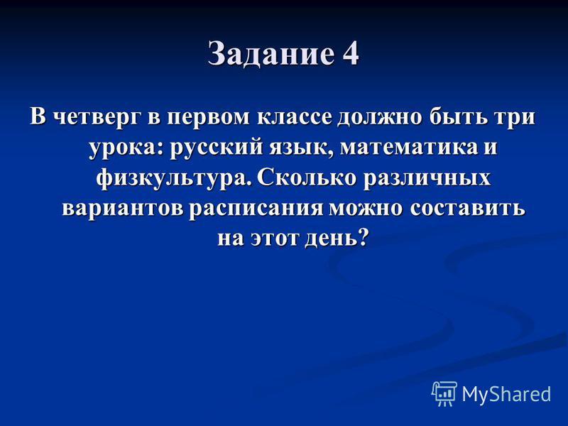 Задание 4 В четверг в первом классе должно быть три урока: русский язык, математика и физкультура. Сколько различных вариантов расписания можно составить на этот день?
