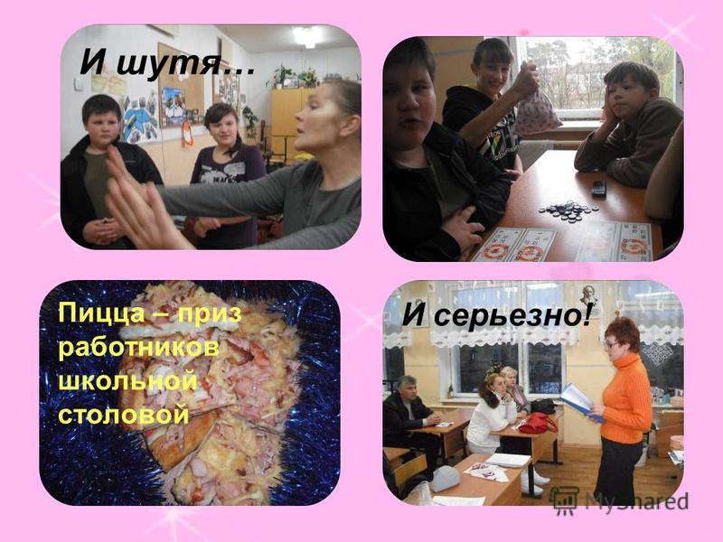 И шутя… И серьезно! Пицца – приз работников школьной столовой