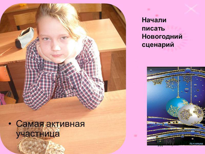 Самая активная участница Начали писать Новогодний сценарий