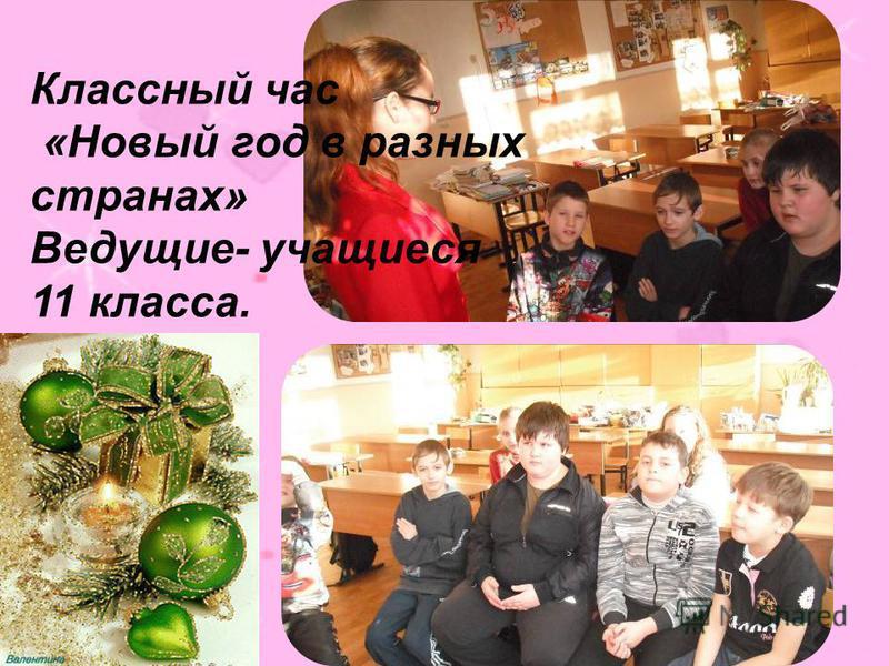 Классный час «Новый год в разных странах» Ведущие- учащиеся 11 класса.