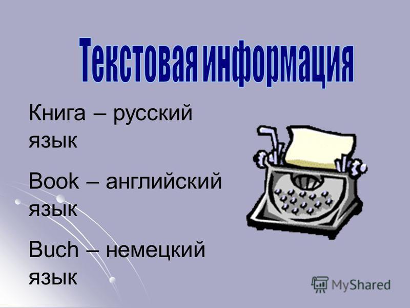 Книга – русский язык Book – английский язык Buch – немецкий язык