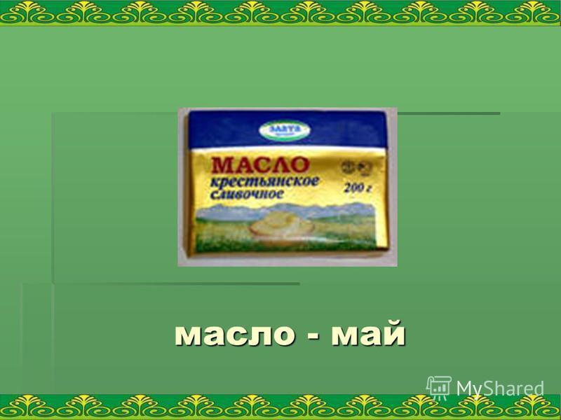 масло - май