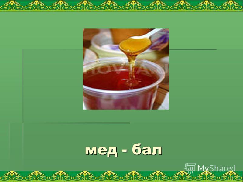 мед - бал