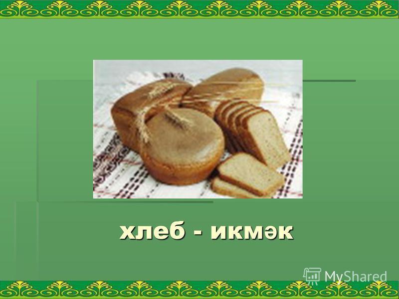 хлеб - икм ә к