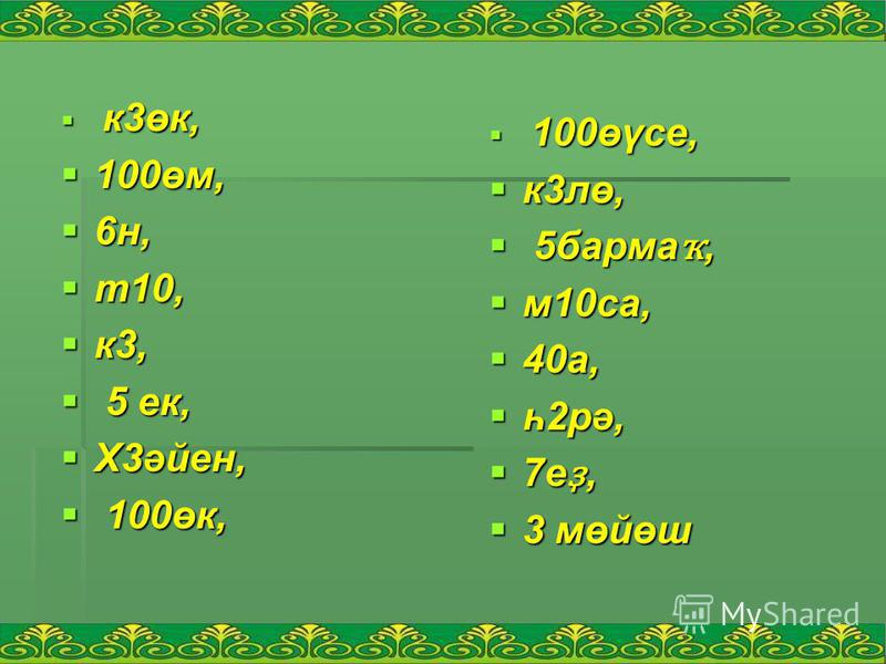 к 3өк, к 3өк, 100өм, 100өм, 6 н, 6 н, т 10, т 10, к 3, к 3, 5 эк, 5 эк, Х3әйен, Х3әйен, 100өк, 100өк, 100өүсе, 100өүсе, к 3 лө, к 3 лө, 5 барма ҡ, 5 барма ҡ, м 10 са, м 10 са, 40 а, 40 а, һ2 рә, һ2 рә, 7 е ҙ, 7 е ҙ, 3 мөйөш 3 мөйөш