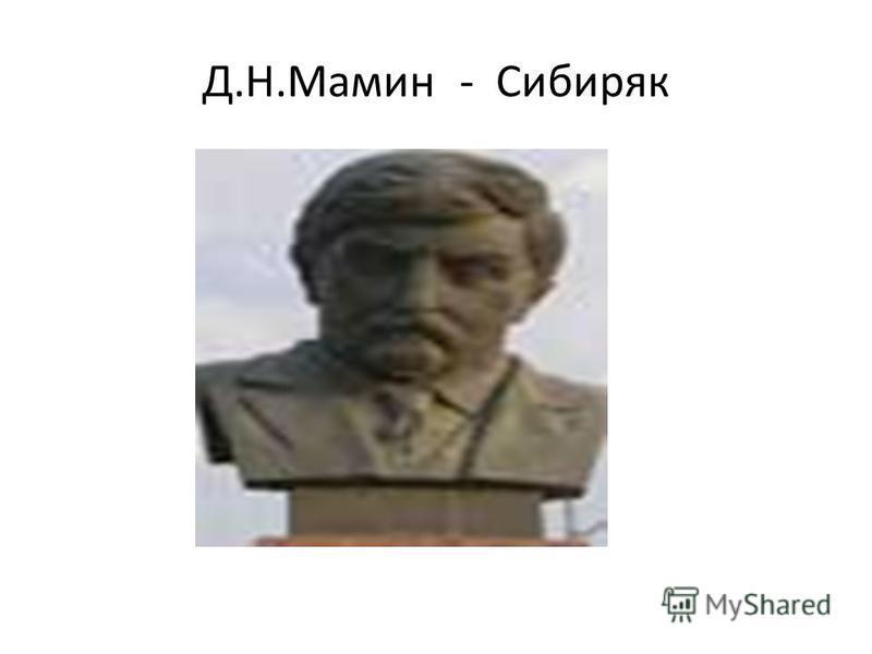 Д.Н.Мамин - Сибиряк