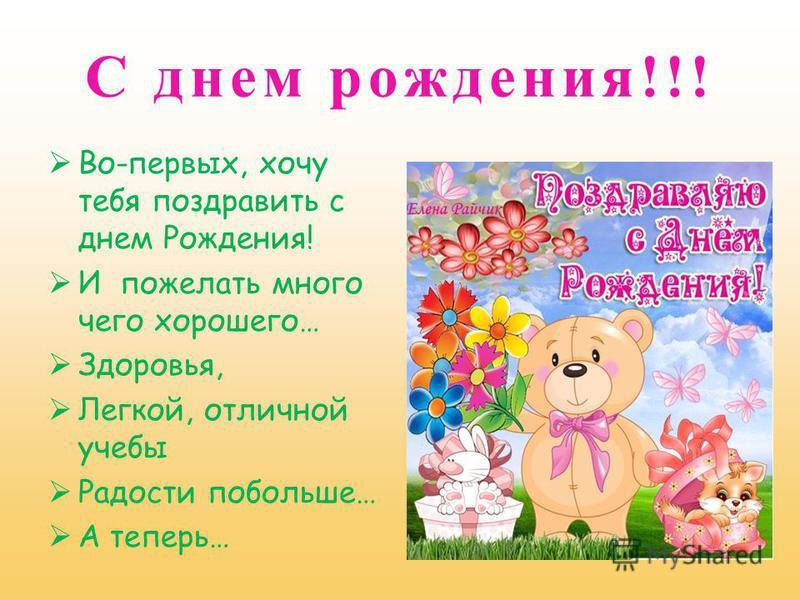 С днем рождения!!! Во-первых, хочу тебя поздравить с днем Рождения! И пожелать много чего хорошего… Здоровья, Легкой, отличной учебы Радости побольше… А теперь…