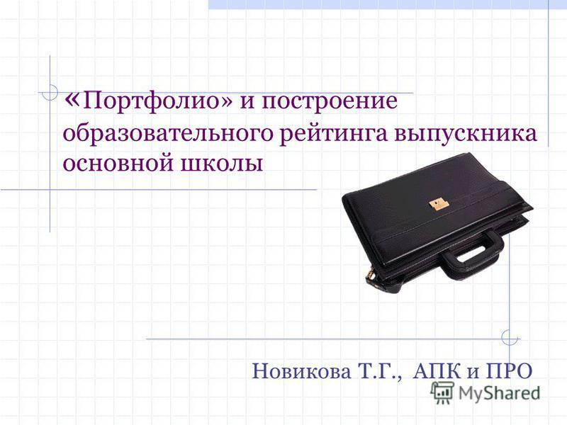 « Портфолио» и построение образовательного рейтинга выпускника основной школы Новикова Т.Г., АПК и ПРО