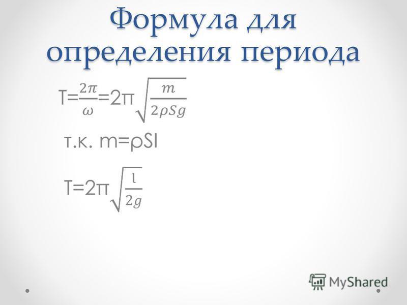 Формула для определения периода