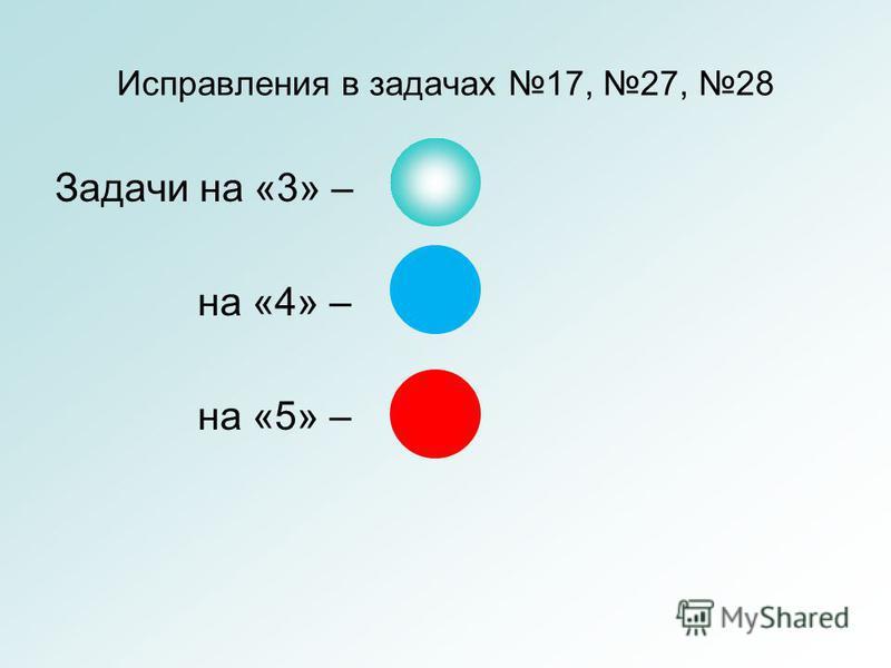 Исправления в задачах 17, 27, 28 Задачи на «3» – на «4» – на «5» –
