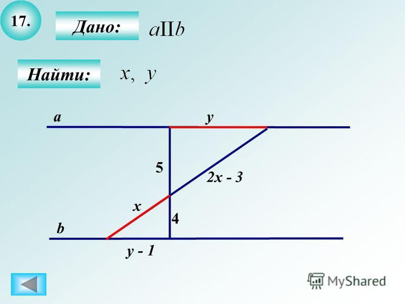 17.17. Дано: Найти: 4 5 a b x 2x - 3 y y - 1