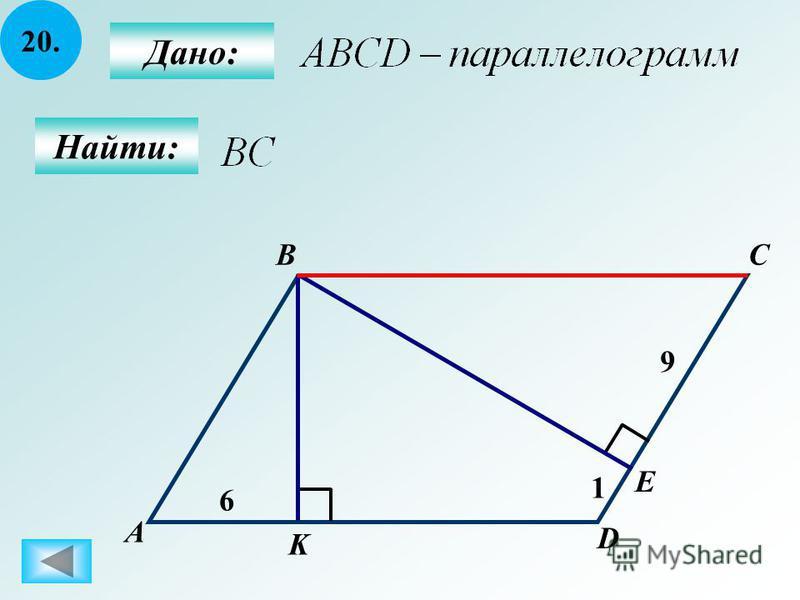 20. Найти: Дано: А BC D 6 K E 1 9