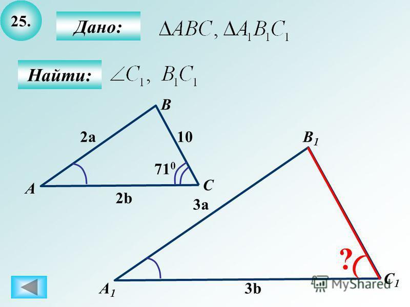 25. Найти: Дано: А1А1 C B1B1 А B C1C1 71 0 102a 3a 2b 3b ?